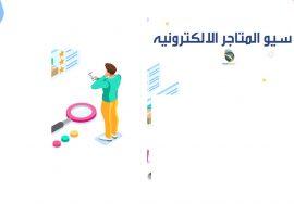 سيو-المتاجر-الالكترونيه