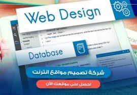 شركة-تصميم-مواقع-الكترونية-الرياض-الس