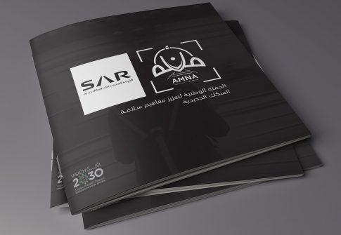 """حملة """" آمنة """"  لتعزيز السلامة للشركة السعودية للخطوط الحديدية"""