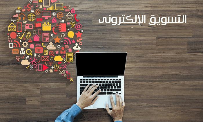 أفضل شركة تسويق الكتروني في السعودية
