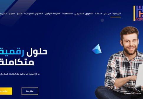 تصميم موقع شركة الهضبة العربية
