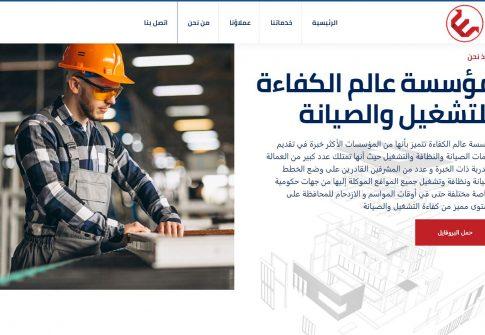 تصميم موقع مؤسسة عالم الكفاءة بالمملكة العربية السعودية